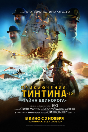 Постер к Приключения Тинтина: Тайна Единорог