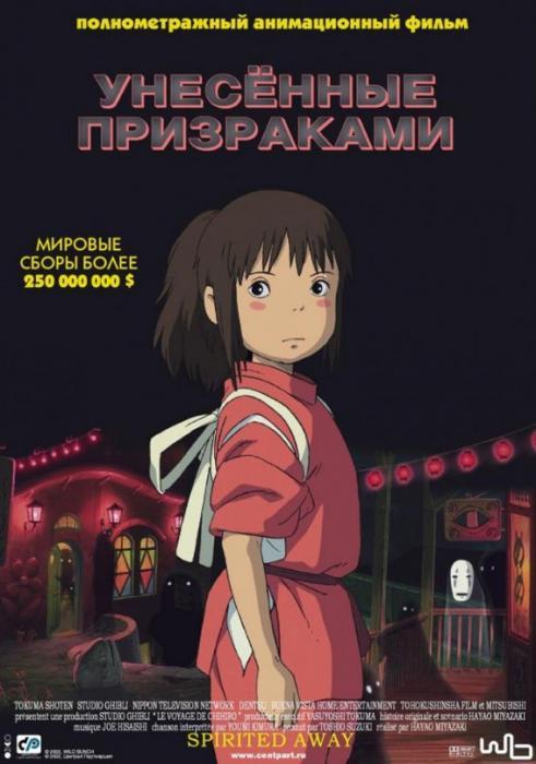 Постер к Унесённые призраками (2001)